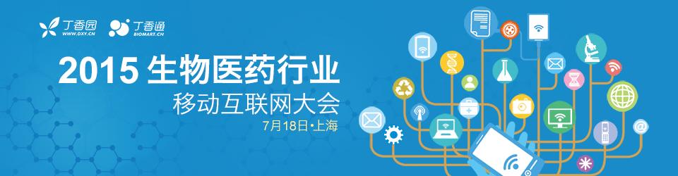 2015生物医药行业移动互联网大会