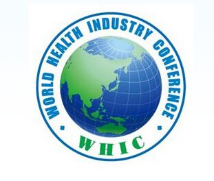世界健康产业大会