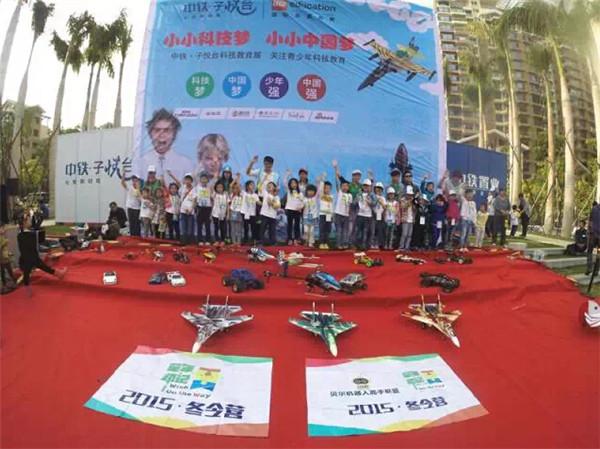 中铁子悦薹·乐高科技教育展