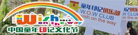 2014年中国童年印记文化节