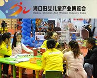 2013首届海口妇女儿童产业博览会