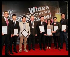 台北葡萄酒展 Wine & Gourmet Taipei
