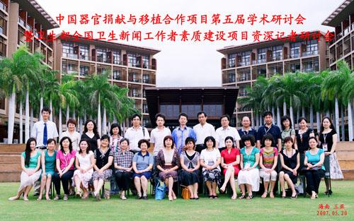 中国器官捐献与移植合作第五届学术会