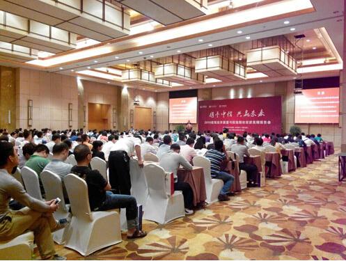 中信银行2015宏观经济高端报告会