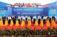 第九届中国—东盟博览会轻工展