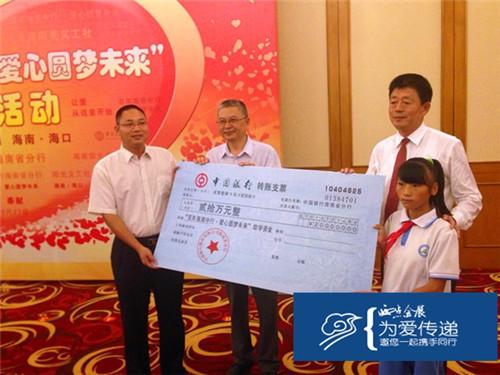 """中国银行""""百年亚博官方app中行·爱心圆梦未来"""""""