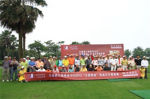 交通银行亚博官方app省分行2013年沃德财富杯高尔夫邀请赛