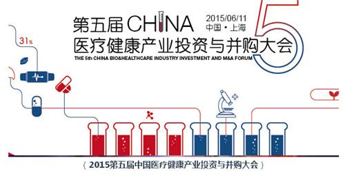2015第五届中国医疗健康产业投资与并购大会