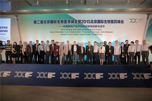 第二届北京国际生物医学峰会