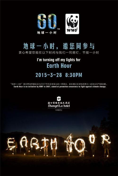 """海口香格里拉大酒店 """"地球一小时""""活动"""
