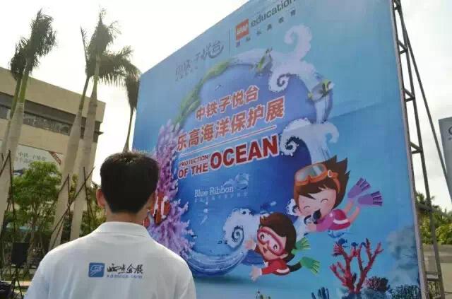 中铁子悦薹·乐高海洋保护展