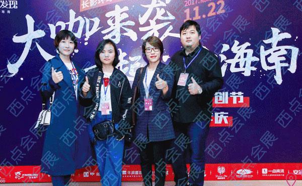 首届必威体育官方彩票网新媒体旅游文创节